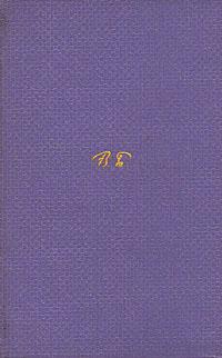 Валерий Брюсов. Собрание сочинений в семи томах. Том 4