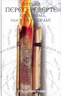 Обложка книги Клуб Дюма, или Тень Ришелье