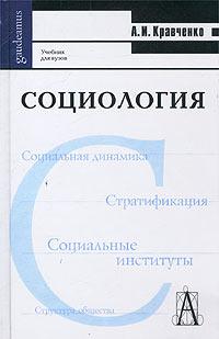 Источник: Кравченко А. И., Социология. Учебник для вузов