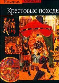 Обложка книги Крестовые походы
