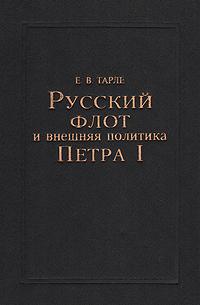 Русский флот и внешняя политика Петра I