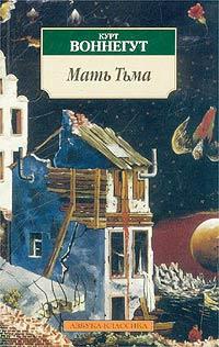 Обложка книги Мать Тьма