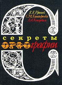Обложка книги Секреты орфографии