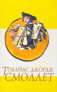 Обложка книги Приключения Перигрина Пикля. Том 2. Окончание