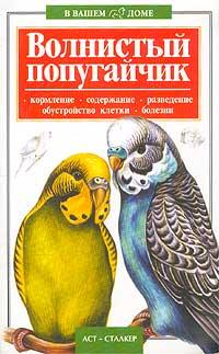 Скачать Волнистый попугайчик талант возвышенно и профессионально И. А. Шпакович