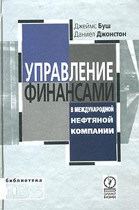 Обложка книги Управление финансами в международной нефтяной компании