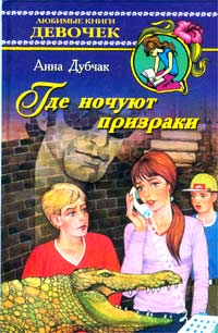 Обложка книги Где ночуют призраки