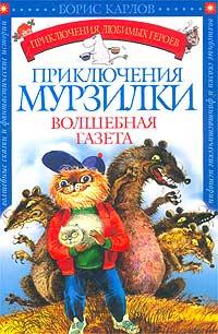 Обложка книги Приключения Мурзилки. Волшебная газета