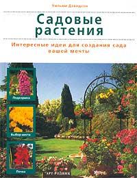Обложка книги Садовые растения