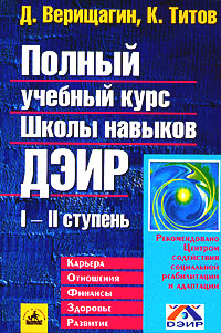 Скачать Полный учебный курс Школы навыков Дэир. I и II ступень просто и забавно бесплатно Это первое в России