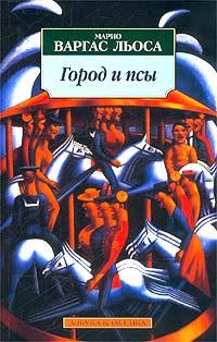 Обложка книги Город и псы