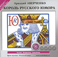 Скачать Король русского юмора аудиокнига MP3 бесплатно Аркадий Аверченко