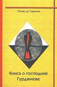 Скачать Книга о господине Гурджиеве бесплатно Томас де Гартман
