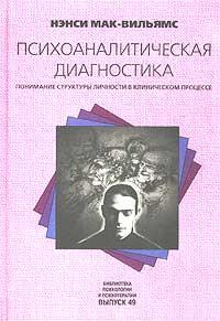 Обложка книги Психоаналитическая диагностика: Понимание структуры личности в клиническом процессе