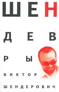 Обложка книги Шендевры