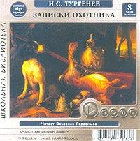 Источник: Тургенев И. С., Записки охотника (аудиокнига MP3)