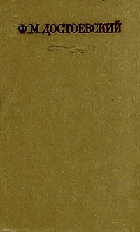Ф. М. Достоевский. Собрание сочинений в семнадцати томах. Том 11