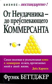 Обложка книги От неудачника - до преуспевающего коммерсанта