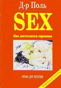 Источник: Поль Д-р, Sex. Как достигается гармония