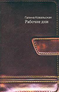 Обложка книги Рабочие дни