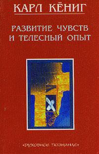Обложка книги Развитие чувств и телесный опыт