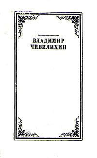Владимир Чивилихин. Собрание сочинений в 4 томах. Том 1