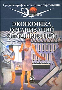 Обложка книги Экономика организаций (предприятий)