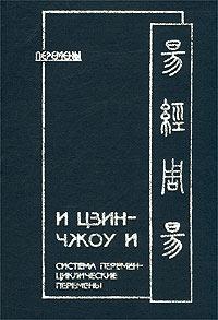 И цзин - Чжоу И. Система Перемен - Циклические Перемены
