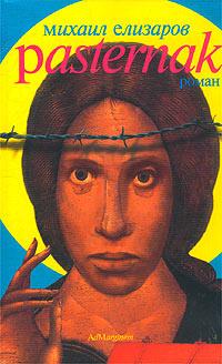 Обложка книги Pasternak