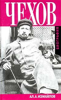 Обложка книги Чехов. Биография