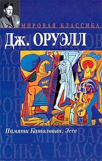 Обложка книги Памяти Каталонии. Эссе