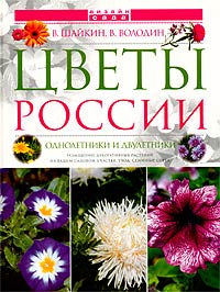 Источник: Шайкин В., Володин В., Цветы России. Однолетники и двулетники