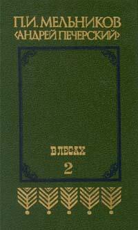 В лесах. В двух книгах. Книга вторая