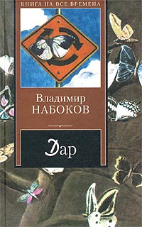 Обложка книги Дар