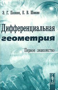 Обложка книги Дифференциальная геометрия. Первое знакомство