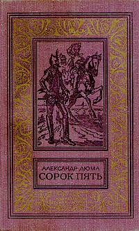 """обложка книги """"Сорок пять"""""""
