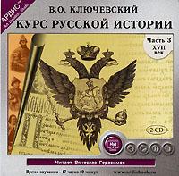 Курс русской истории. Часть 3. XVII век (аудиокнига MP3 на 2 CD)