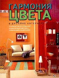 Обложка книги Гармония цвета в дизайне интерьера