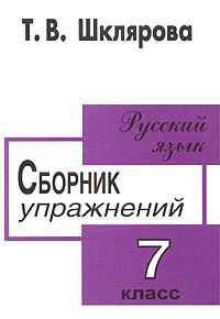Обложка книги Русский язык. Сборник упражнений. 7 класс