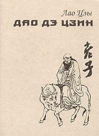Обложка книги Дао Дэ Цзин. Два Вектора на Графике Первоединства