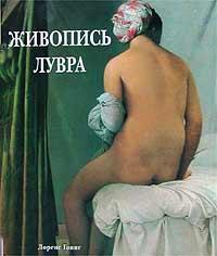 Живопись Лувра (подарочное издание)
