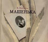 Машенька (аудиокнига на 4 CD)