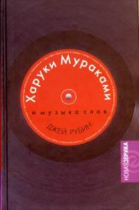 Обложка книги Харуки Мураками и музыка слов