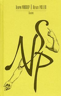 Обложка книги Сексус