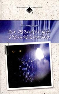 Обложка книги За границей реальности