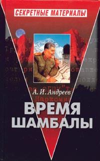 Обложка книги Время Шамбалы