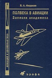 Обложка книги Полвека в авиации. Записки академика