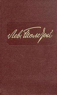 """обложка книги """"Лев Толстой. Собрание сочинений в двенадцати томах. Том 11"""""""