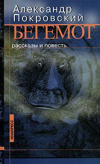 Обложка книги Бегемот