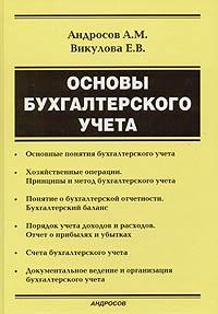 Обложка книги Основы бухгалтерского учета. Учебное пособие для самостоятельного изучения